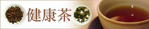 ラパンおすすめ健康茶