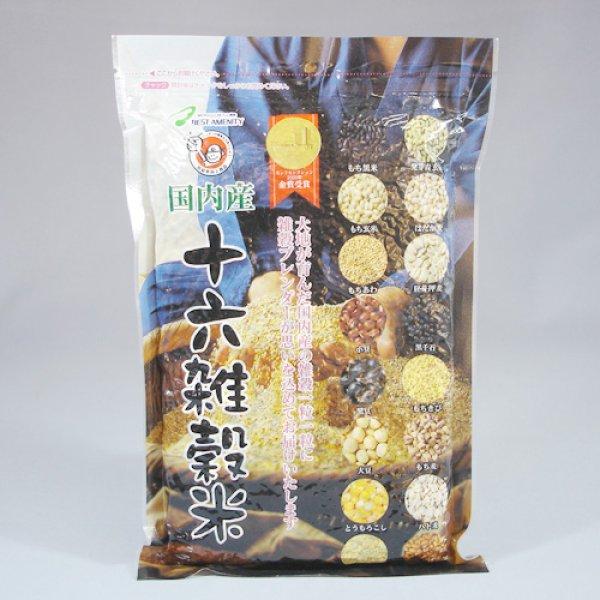 画像1: 国内産十六雑穀米 500g (1)