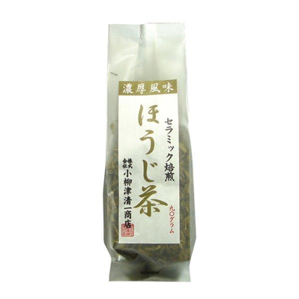 画像1: セラミック焙煎ほうじ茶 90g (1)