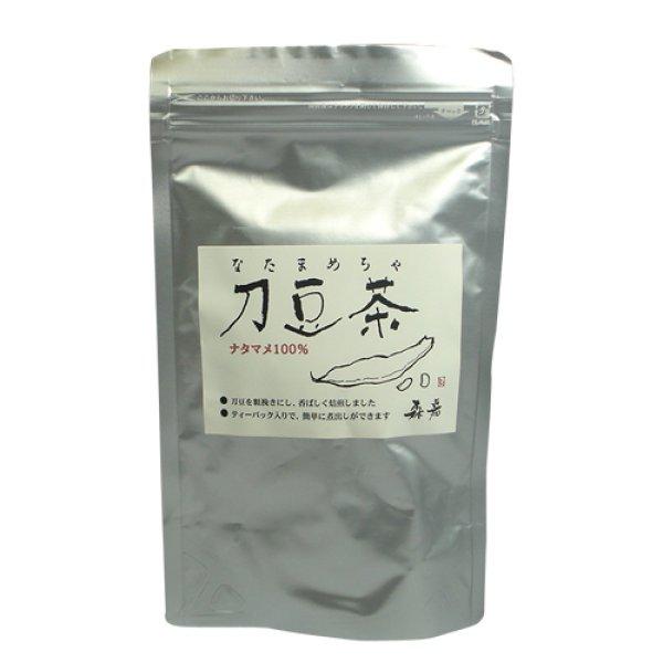 画像1: 刀豆茶 100g (1)
