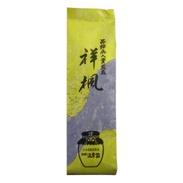 画像1: 煎茶 祥楓 100g (1)