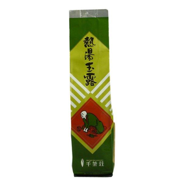画像1: 熱湯玉露 100g (1)