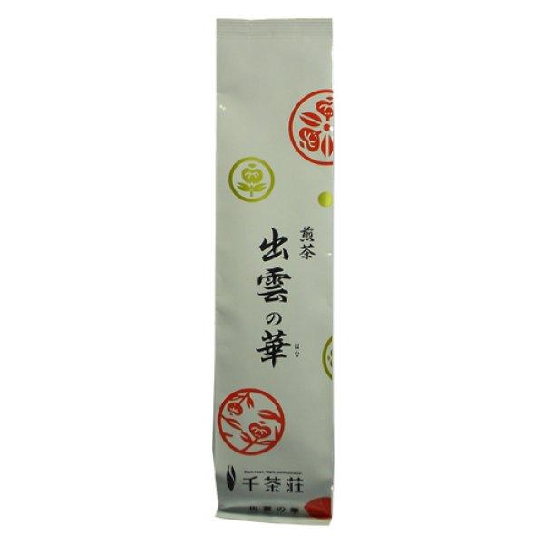 画像1: 煎茶出雲の華 100g (1)