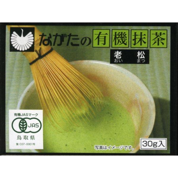 画像1: ながたの有機抹茶 老松 30g (1)