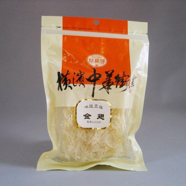画像1: 味道至福 乾燥ふかひれ 45g (1)