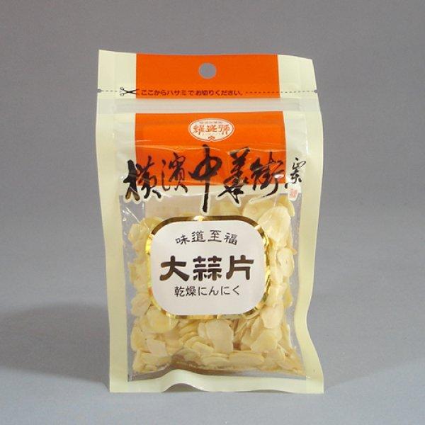 画像1: 味道至福 大蒜片 乾燥にんにく 30g (1)