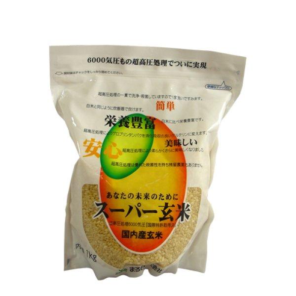 画像1: スーパー玄米 1kg (1)