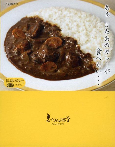 画像1: 伝説のカレー中辛チキンとマッシュルーム 180g (1)