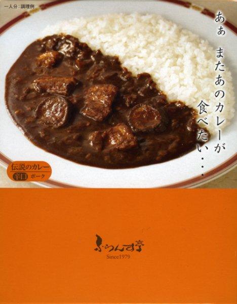 画像1: 伝説のカレー辛口ポークとナス 180g (1)