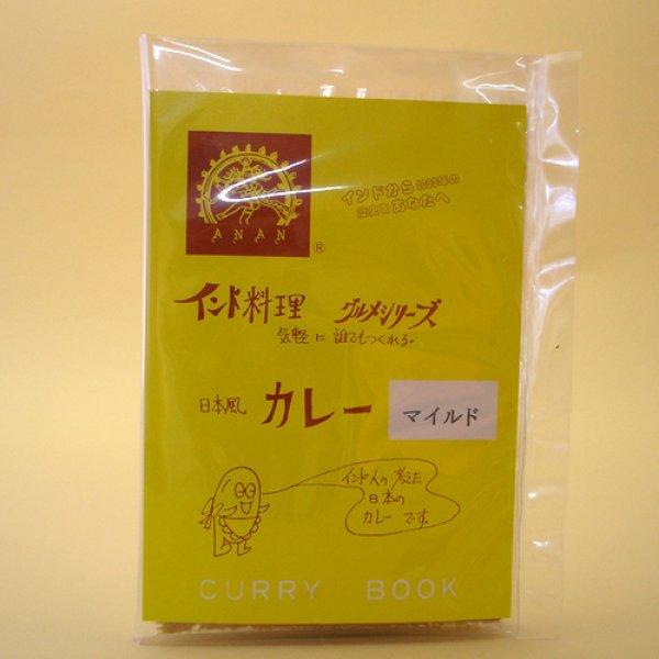 画像1: インド料理グルメシリーズ日本風カレーマイルド 91g (1)