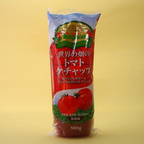 画像1: 世界の畑のトマトケチャップ 500g (1)