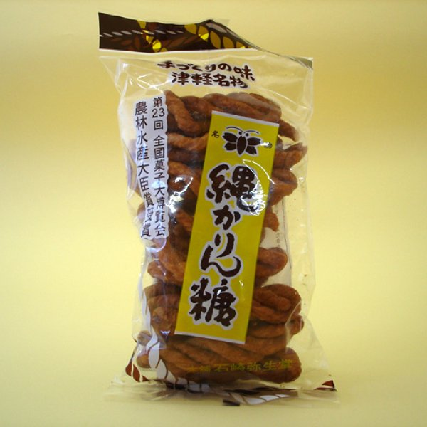 画像1: 縄かりん糖 200g (1)