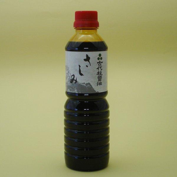 画像1: 古代柱醤油さしみ 500ml (1)