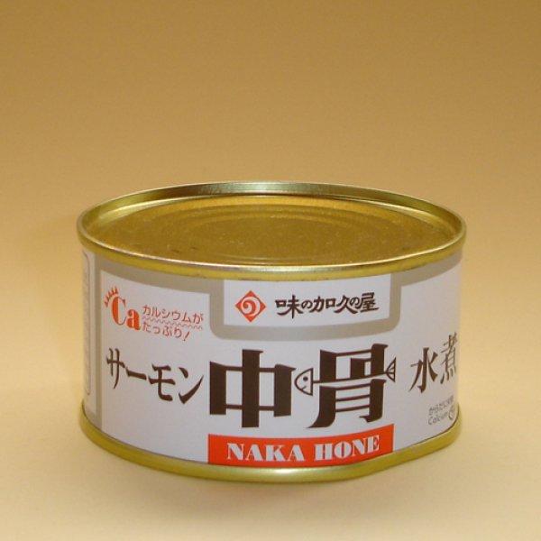 画像1: サーモン中骨水煮 180g (1)