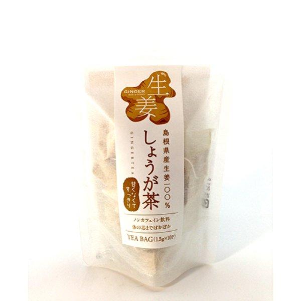 画像1: 島根県産生姜100% しょうが茶 ティーバッグ (1)