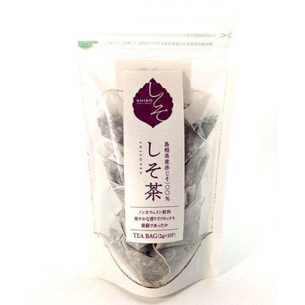 画像1: 島根県産赤じそ100% しそ茶 ティーバッグ (1)