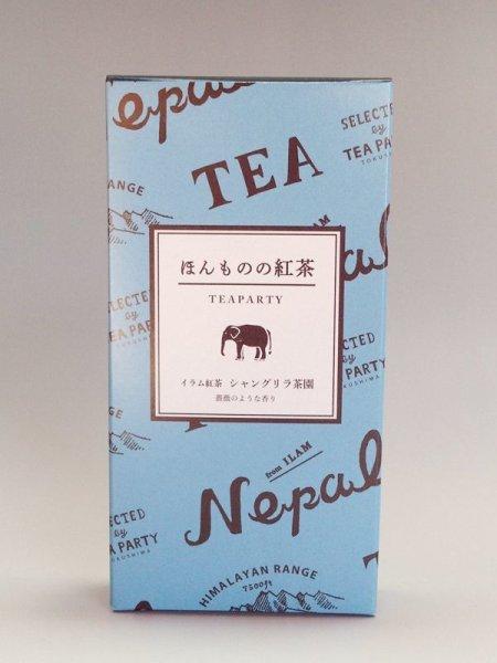 画像1: ほんものの紅茶イラム紅茶シャングリラ茶園 20g (1)