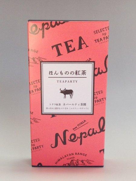 画像1: ほんものの紅茶イラム紅茶ネパールティ茶園 20g (1)