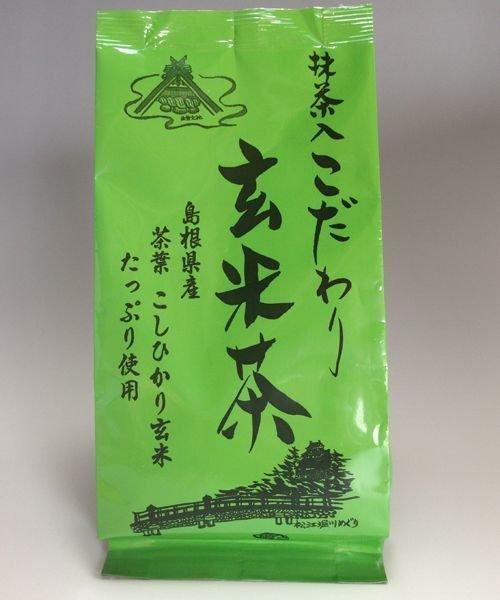 画像1: 抹茶入こだわり玄米茶 150g (1)