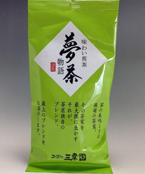 画像1: 味わい煎茶夢茶物語 100g (1)