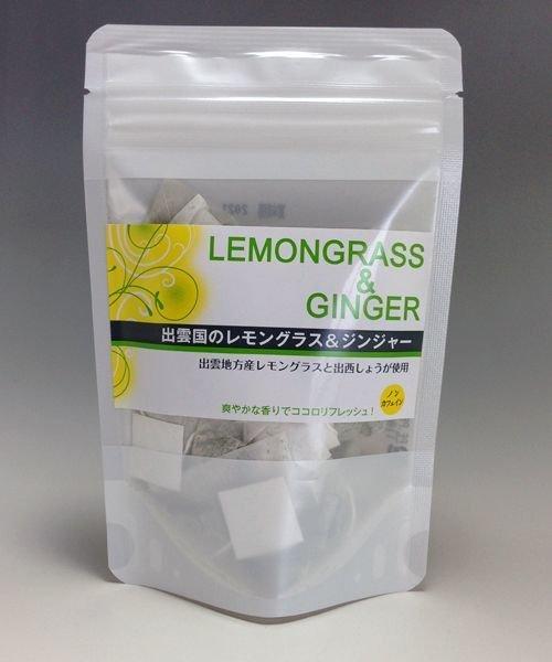画像1: 出雲国のレモングラス&ジンジャー ティーバッグ13g (1)