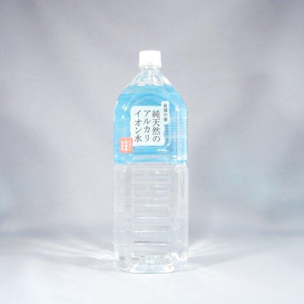 画像1: 純天然のアルカリイオン水 2L (1)