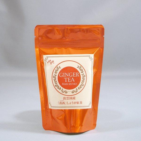 画像1: 出雲国産「出西」しょうが紅茶 50g (1)