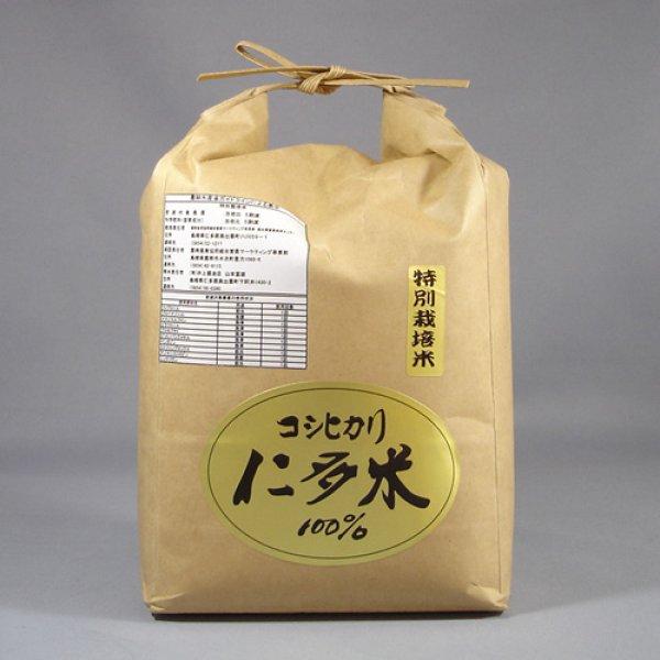 画像1: 特別栽培米コシヒカリ仁多米 2kg (1)