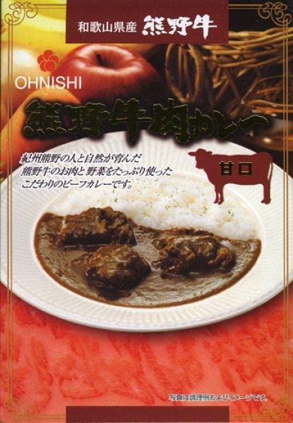 画像1: 熊野牛肉カレー【甘口】200g (1)