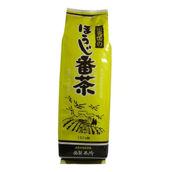 画像1: 出雲国のほうじ番茶 150g (1)