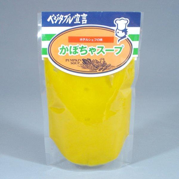 画像1: かぼちゃスープ 180g (1)