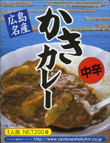 画像1: 広島名産カキカレー200g (1)