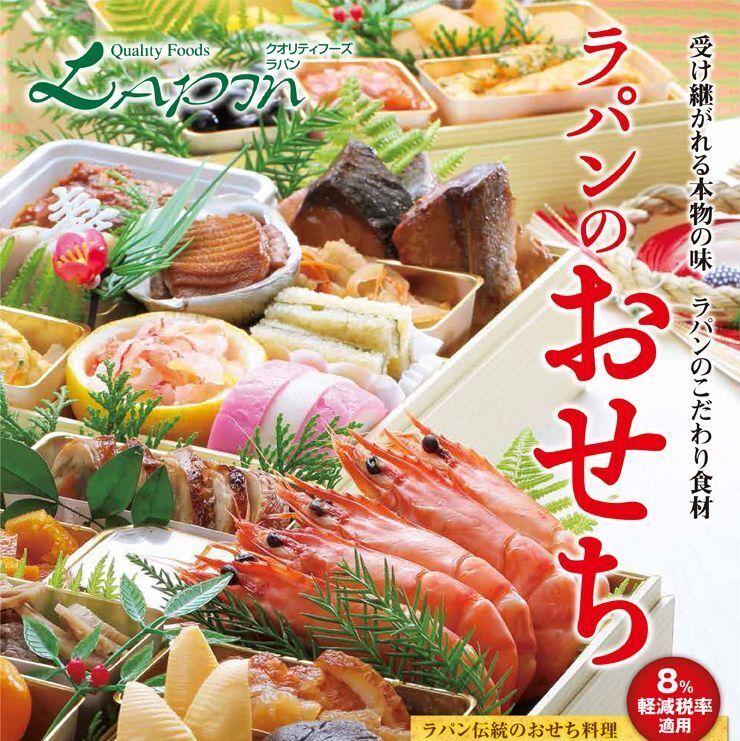 松江ラパン手づくりおせち料理